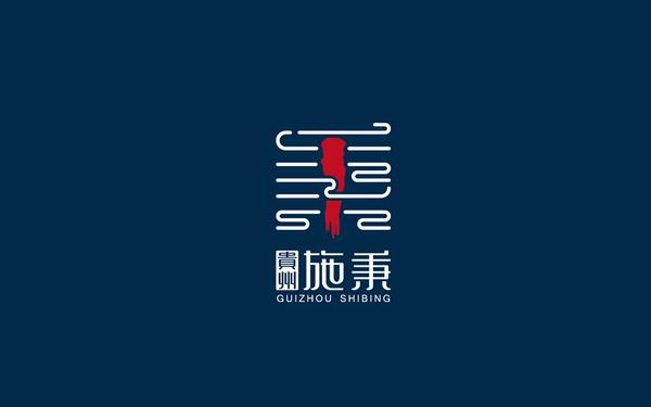 贵州·施秉城市形象设计