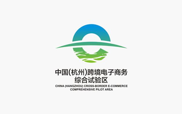中国(杭州)跨境电子商务综合试验区LOGO设计