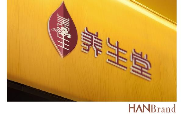 养生堂品牌logo设计