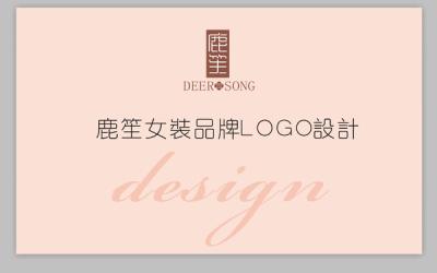 鹿笙女装 品牌设计