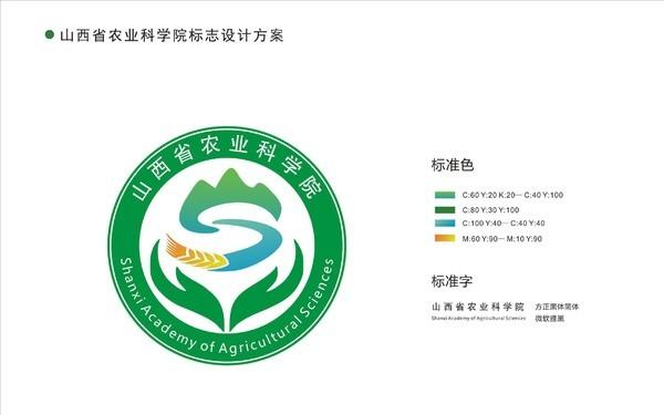 山西省农业科学院院徽设计