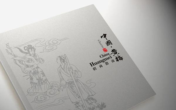 黄梅招商手册画册设计