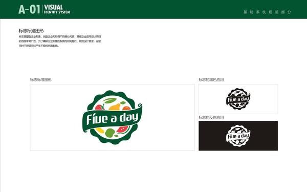 五天水果食品有限公司 VI设计