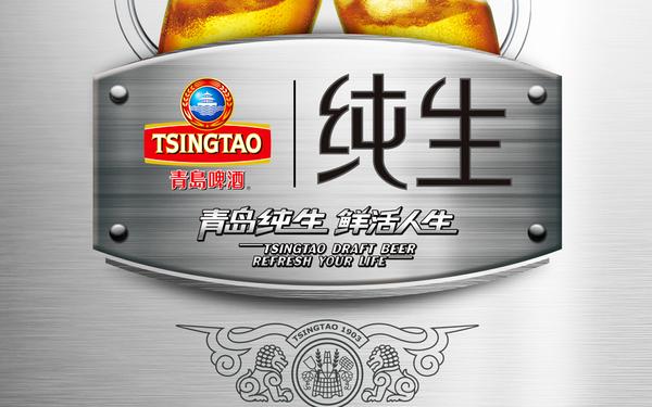 青岛啤酒纯生啤酒海报形象设计