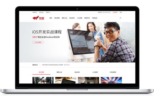 中星集团网站界面设计