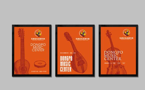 东坡音乐培训中心品牌设计