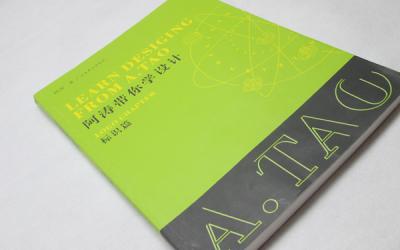 《阿涛带你学设计》标识书封面、...