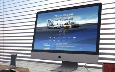 网站促销页面设计