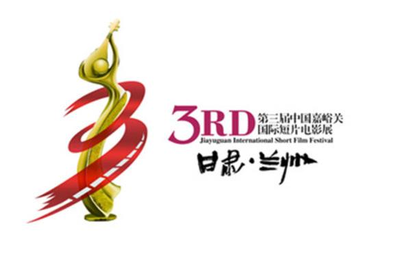 第3届嘉峪关国际短片电影展 高端logo设计