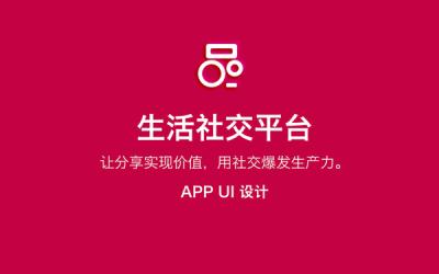 appUI 设计。