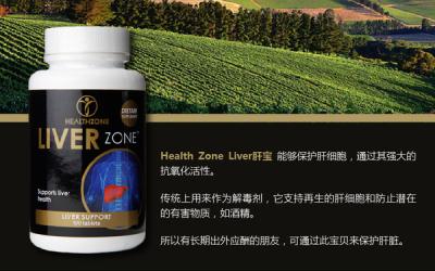 国外HealthZone高端保...