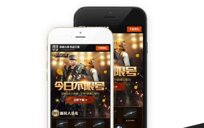 腾讯CF手机端页面设计