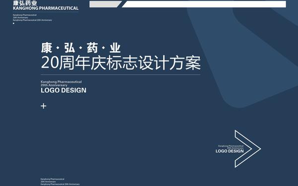 康弘药业20周年标志