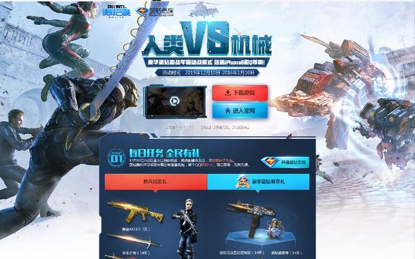 腾讯使命召唤游戏页面设计