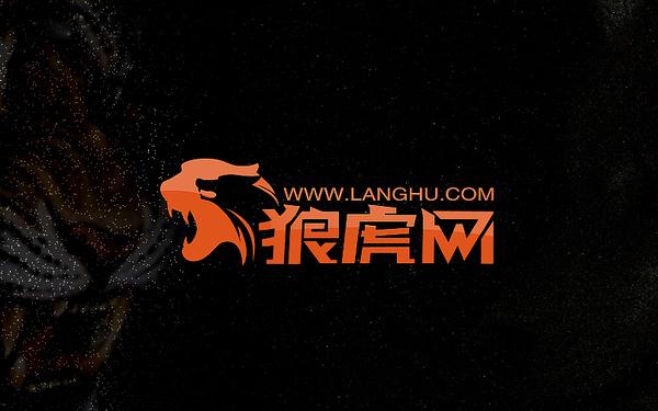 深圳市狼虎网络科技有限公司标识设计