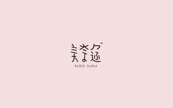 NAIL MM 美奈迩 品牌VIS设计