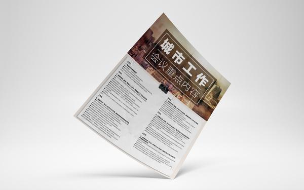 封面和单页设计
