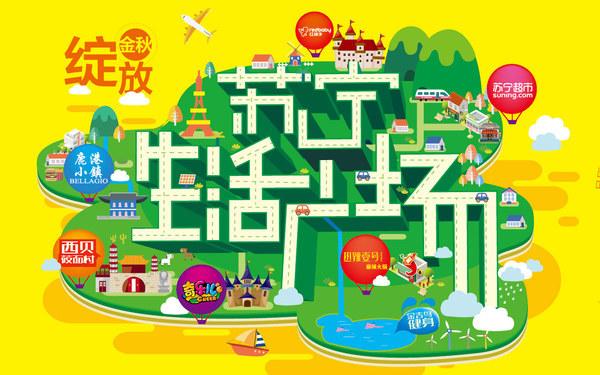 北京苏宁生活广场开业主画面