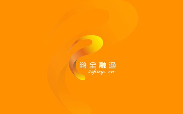 鹏全融通金融机构品牌logo设计(已商用)