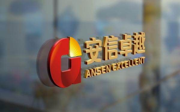 深圳前海安信卓越投資基金管理品牌設計