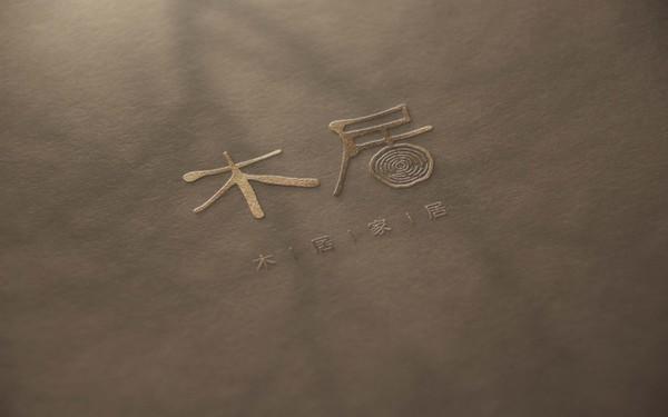 木居家居logo设计