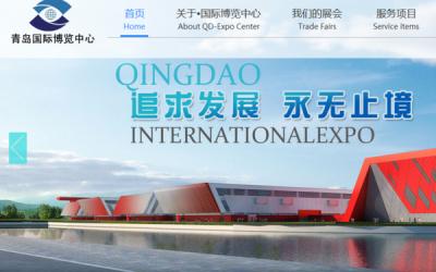 青岛国际博览中心官方网站