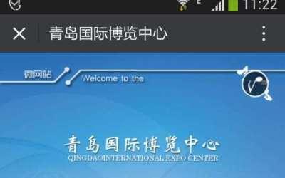 青岛国际博览中心微信公众平台
