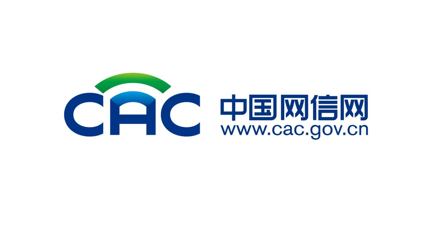 中共中央网络安全和信息化领导小组办公室(网信办)LOGO万博手机官网中标图0