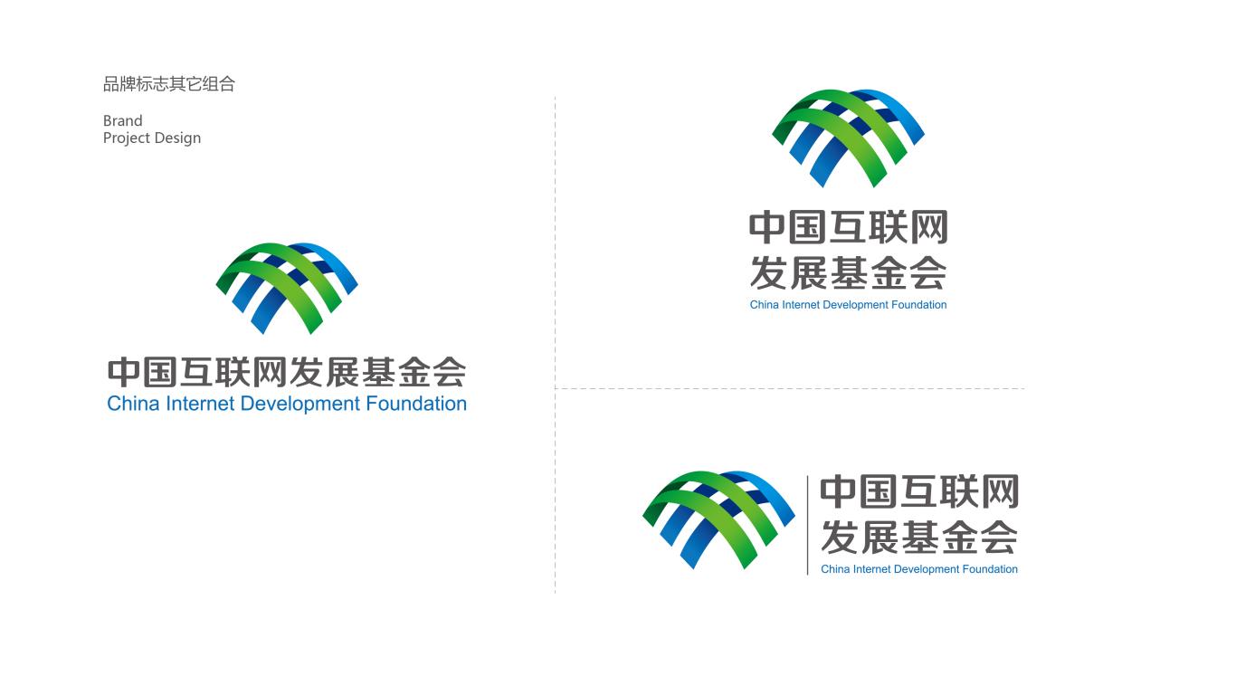 中国互联网发展基金会LOGO设计中标图1