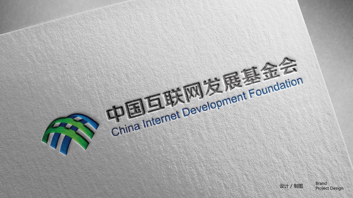 中国互联网发展基金会LOGO设计中标图2