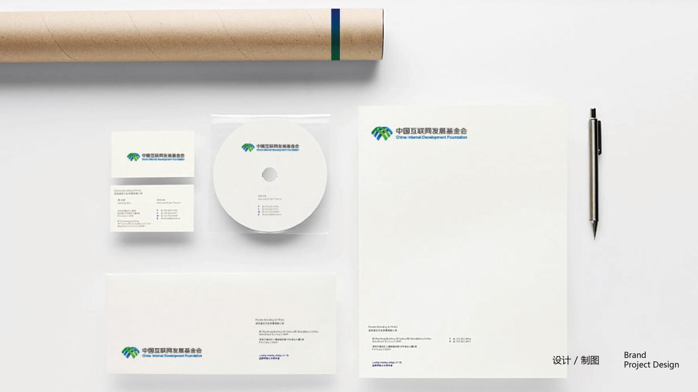 中国互联网发展基金会LOGO设计中标图5