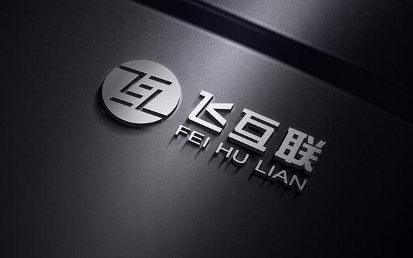 飞互联logo形象设计