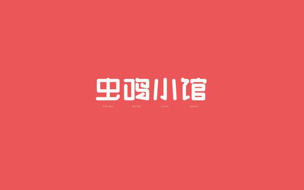 虫鸣小馆标志设计