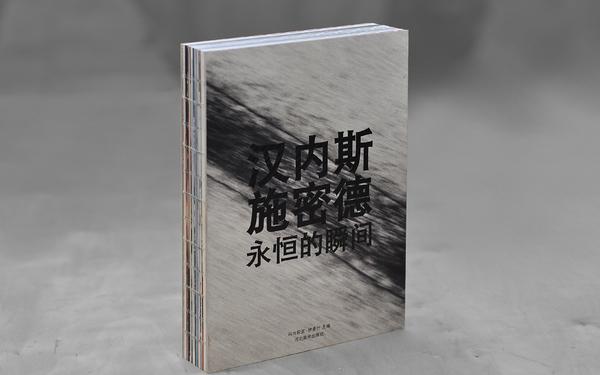 《汉内斯·施密德:永恒的瞬间》书籍设计