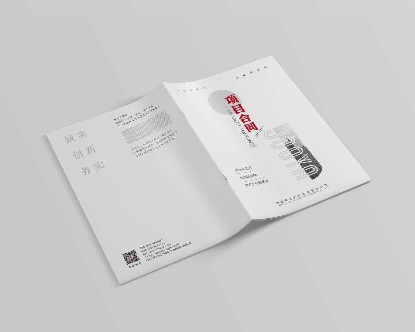 项目合同的封面设计图片
