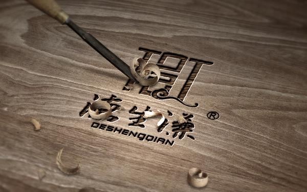 一个家具品牌的logo设计,此商标已注册成功!