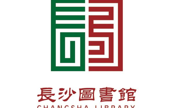 长沙图书馆新馆标识设计