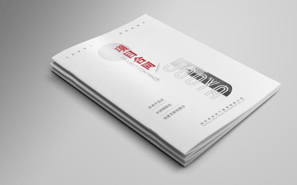 项目合同的封面设计
