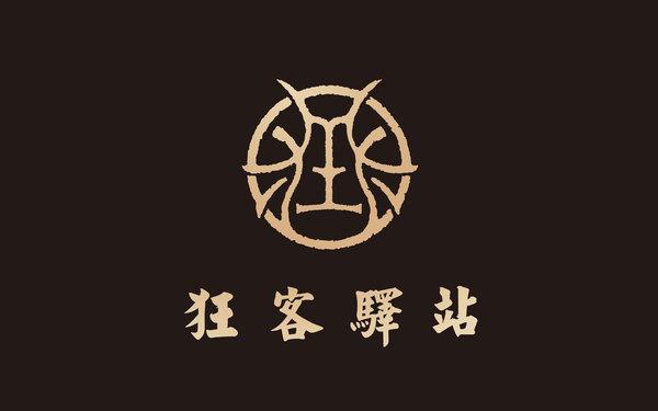 正和岛狂客驿站品牌标志设计