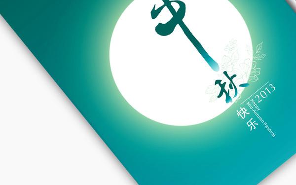 肭赛司中秋折页设计