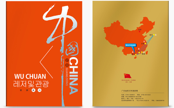 韩国旅游展会中国三折页手册设计