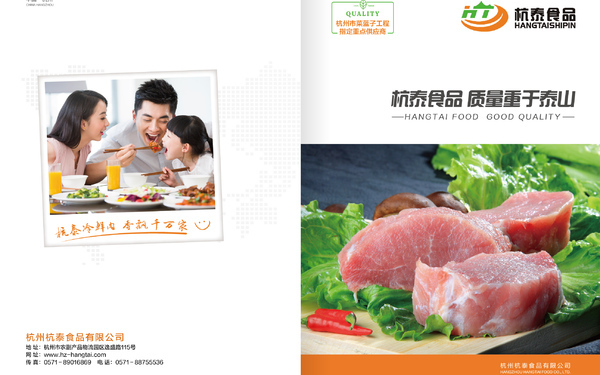 杭泰食品画册设计