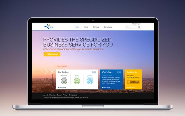 博雅国际网站建设