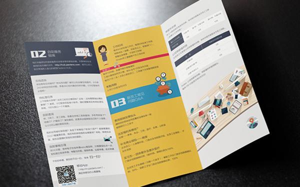 文思海辉 / 折页设计
