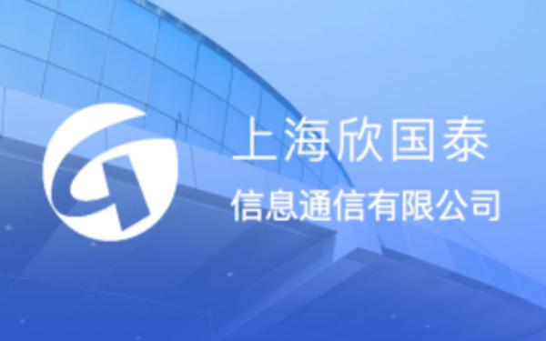 上海欣国泰信息通讯有限公司