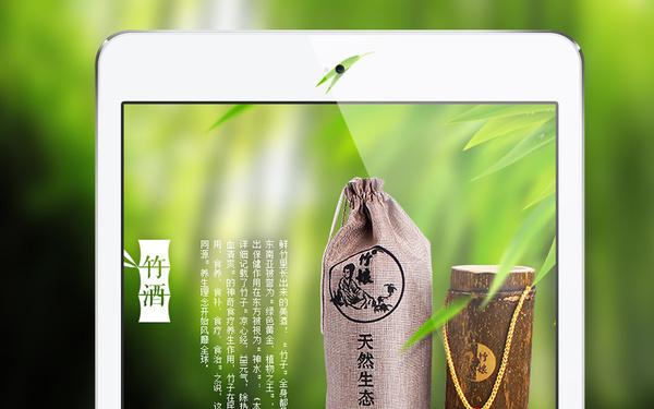 竹酒详情页,拍摄+设计
