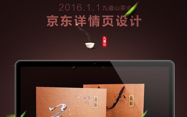 九道山京东店,铁观音礼盒详情页定制,拍摄+设计