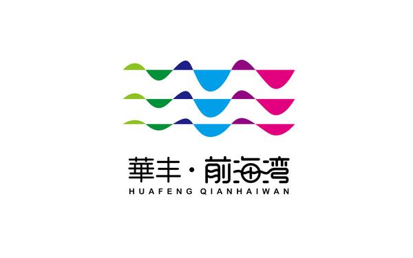 华丰前海湾品牌标志项目