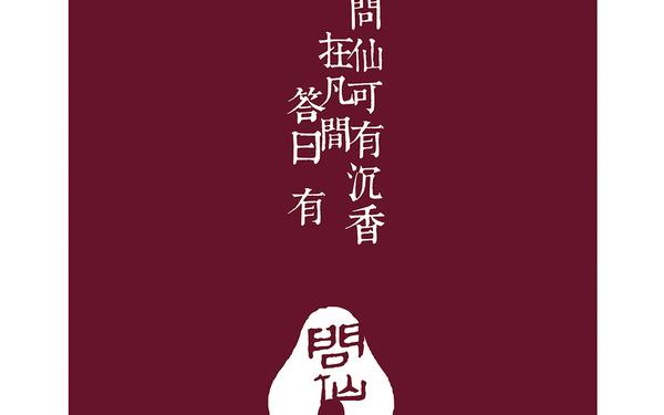 問仙-一個互聯網知名文化品牌