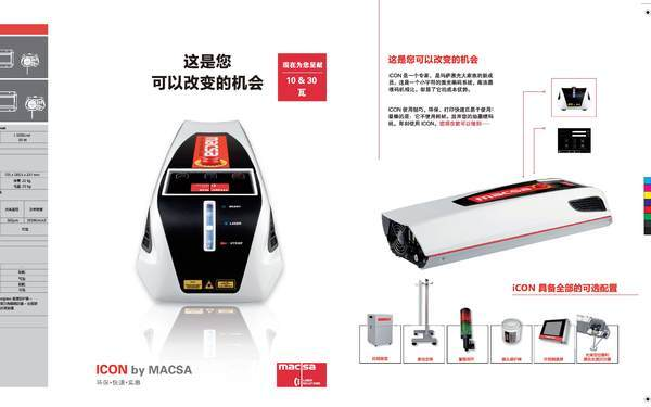 ICON激光打码器产品四折页